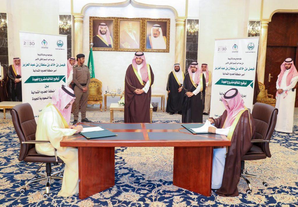 الأمير فيصل بن خالد بن سلطان يشهد توقيع اتفاقية تفاهم بين إمارة منطقة الحدود الشمالية والجمعية السعودية للجودة