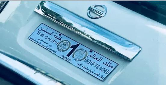 """""""خليفة المسلمين"""" .. القبض على """"كويتي"""" كتب على لوحة مركبته عبارات مستفزة !-فيديو"""