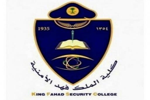 إعلان نتائج القبول النهائي بدورة الضباط الجامعيين بكلية الملك فهد الأمنية دورة (47)