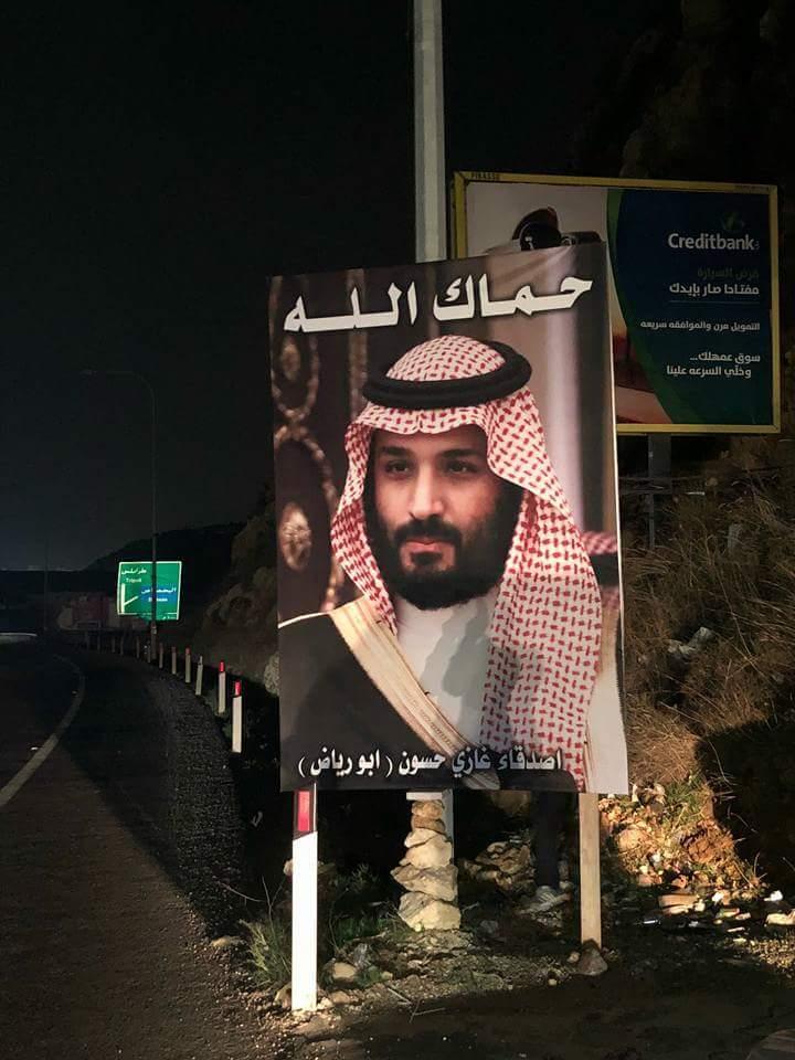 """صور الأمير محمد بن سلمان في شوارع طرابلس: """"رجل المبادئ والاعتدال"""""""