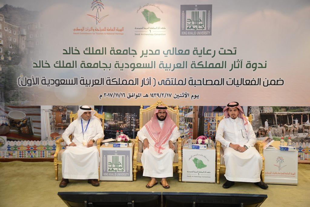 افتتاح ندوة آثار المملكة بجامعة الملك خالد