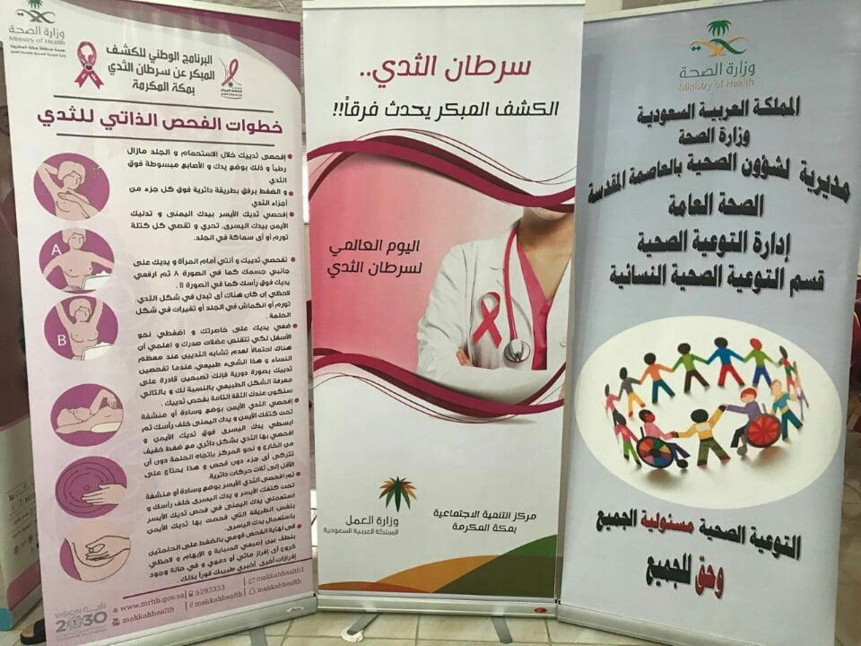 مركز التنمية الاجتماعية بمكة بالتعاون مع مديرية الشؤون الصحية ينظم برنامج توعوي بمناسبة الشهر العالمي بسرطان الثدي