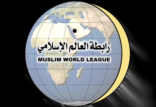 رابطة العالم الإسلامي تتلقى استنكارَ الهيئات الإسلامية وغير الإسلامية للممارسات الإيرانية في المنطقة