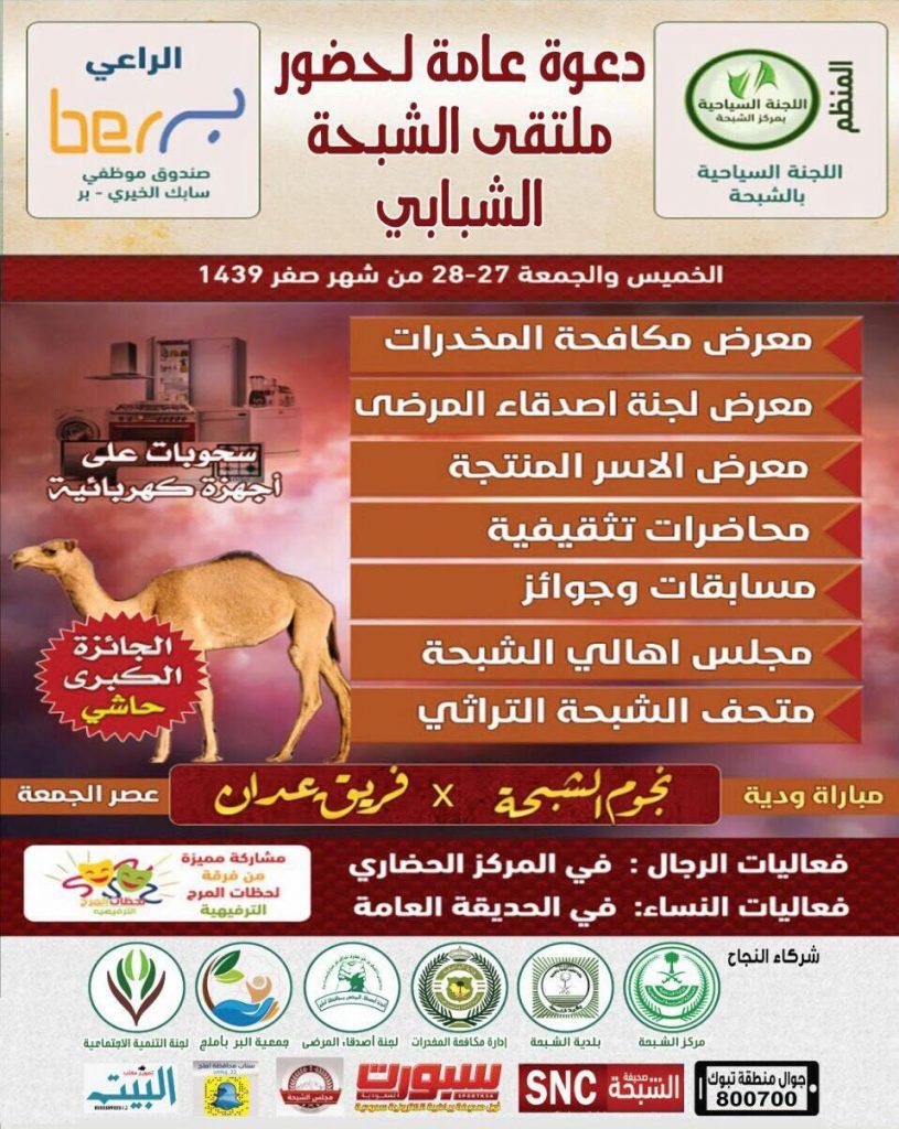 """برعاية اعلامية من جوال منطقة تبوك """"التنمية"""" السياحية"""" بالشبحة تنظم ملتقى الشباب الأول"""