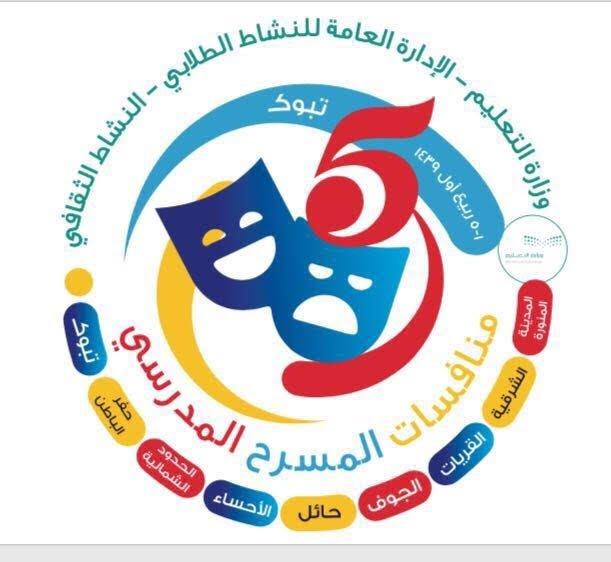 تعليم تبوك يستضيف مشروع المنافسات المسرحية بمشاركة تسع مناطق – الأحد –