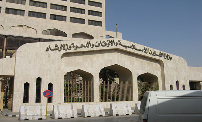 للتحذير من جماعة الإخوان .. الشؤون الإسلامية تطلق مبادرة للتأكيد على مضامين بيان هيئة كبار العلماء