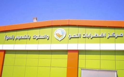 الأميرة سميرة الفيصل تشيد بمركز علاج النمو واضطرابات السلوك بالقصيم