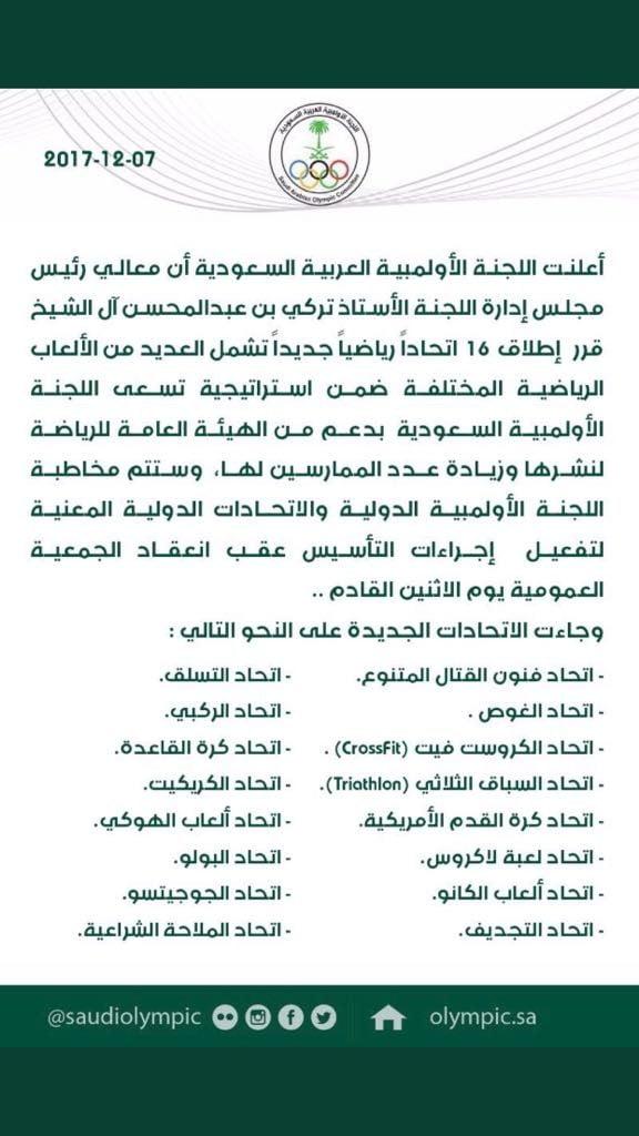 آل الشيخ :ينشئ 16 اتحادًا رياضيَا جديدًا