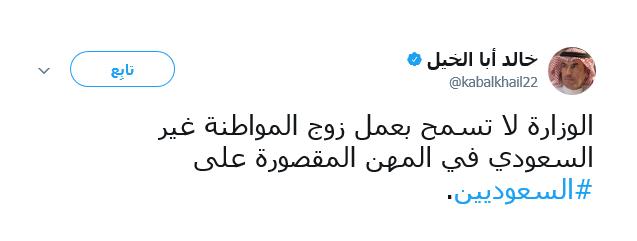 العمل لا تسمح بعمل زوج المواطنة في المهن المقصورة على السعوديين