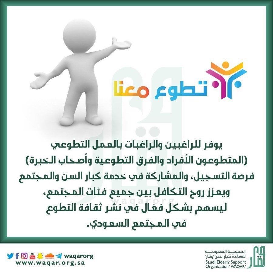 جمعية وقار تعلن رغبتها بضم متطوعين لخدمة كبار السن