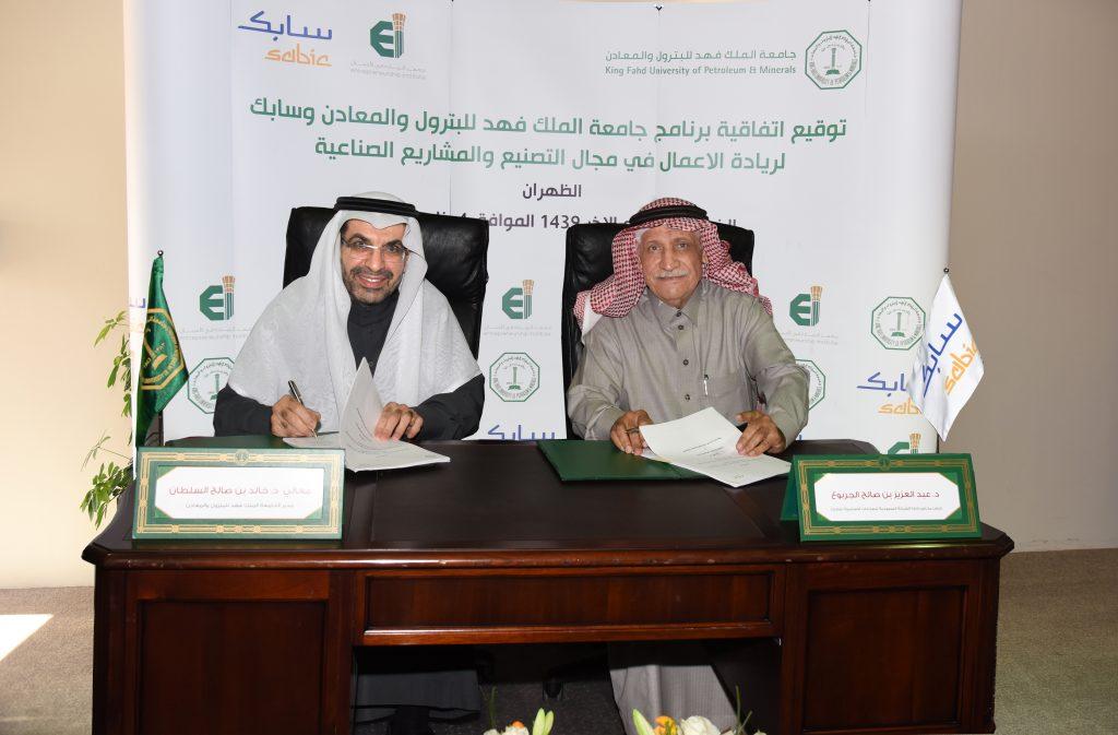 جامعة الملك فهد وسابك توقعان اتفاقية لريادة الأعمال في مجال التصنيع والمشاريع الصناعية