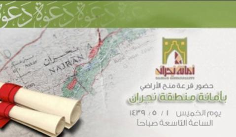 أمانة نجران تدعو 47 مواطنا من المشمولين بالمنح لحضور القرعة
