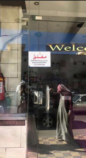 تغريم وإغلاق عدد من محلات الحلاقة في الباحة