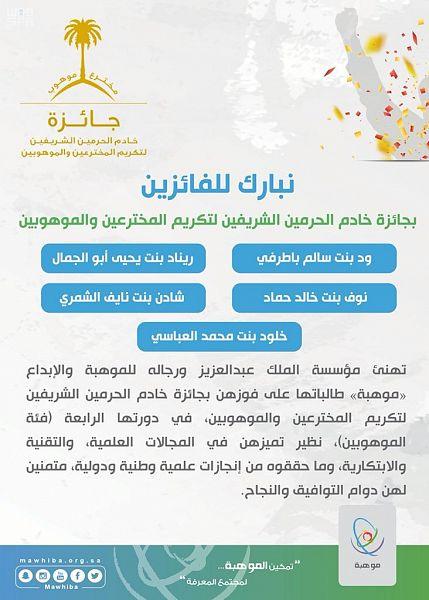 """خمس طالبات من """"موهبة"""" يحرزن جائزة خادم الحرمين الشريفين لتكريم المخترعين والموهوبين"""