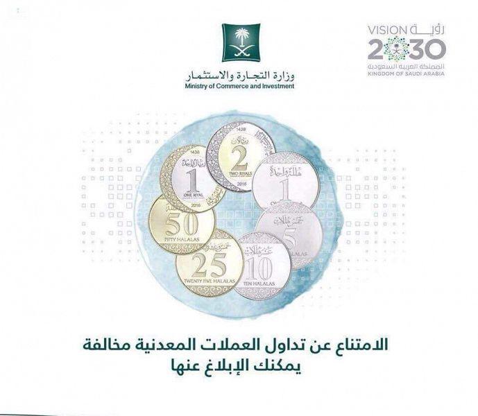 """""""التجارة"""": امتناع المتاجر عن تداول العملات المعدنية مخالفة تستوجب فرض العقوبات"""