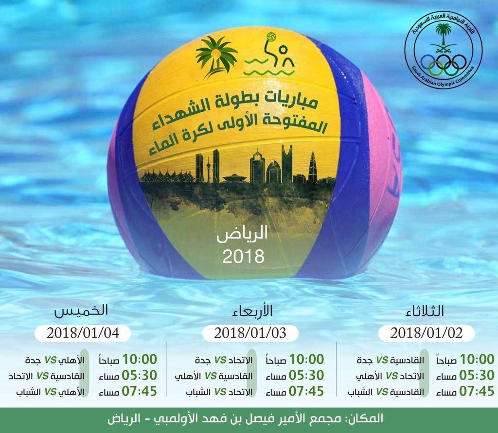 بطولة الشهداء لكرة الماء تنطلق غداً الثلاثاء