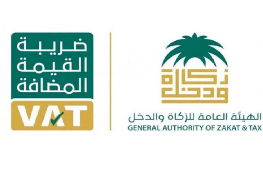الهيئة العامة للزكاة والدخل توضح آلية تحصيل ضريبة القيمة المضافة في قطاع التعليم الأهلي الخاص