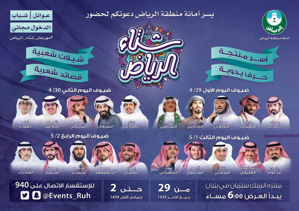 """أمانة الرياض تنظم مهرجان """"شتاء الرياض"""" في منتزه الملك سلمان في 'بنبان'"""