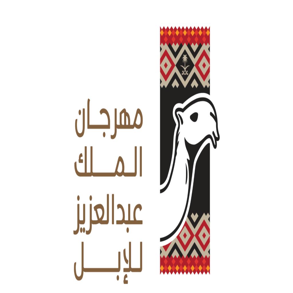 الدهناء خضراء والطاقة البديلة.. تجعلان مهرجان الملك عبدالعزيز للإبل صديقا للبيئة