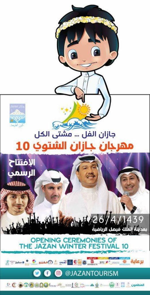 """فنان العرب يحيى أوبريت """" عزنا في عزها """" في إفتتاح """"شتوي جازان """""""