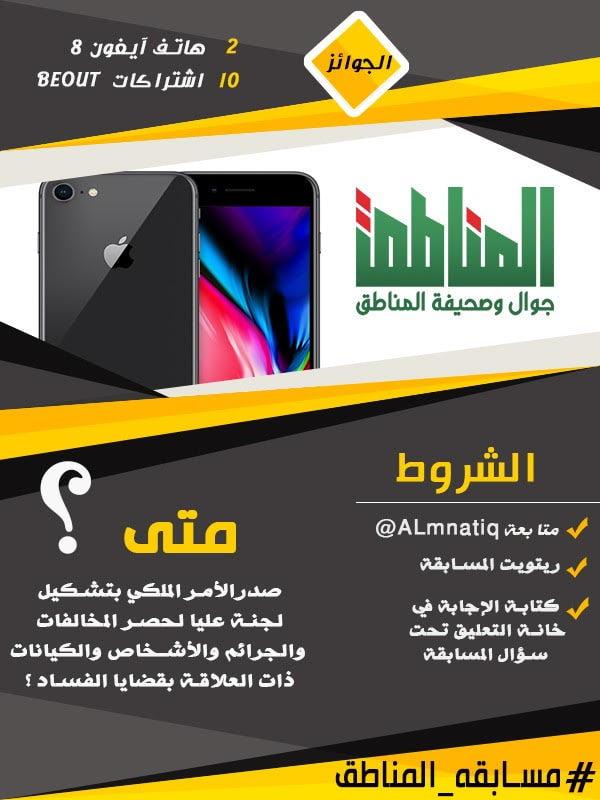 مسابقة صحيفة وجوال المناطق الأولى 2018م