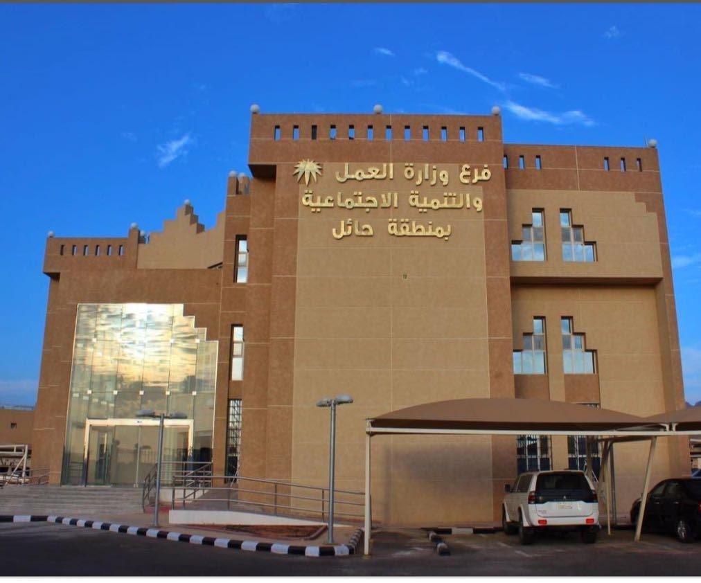 مكتب العمل بحائل يحصل علی المركز الأول برضی العملاء صحيفة المناطق السعوديةصحيفة المناطق السعودية