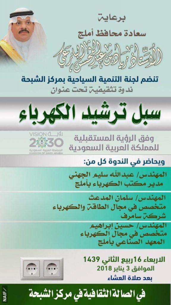 غدا : سبل ترشيد الكهرباء في مركز الشبحة