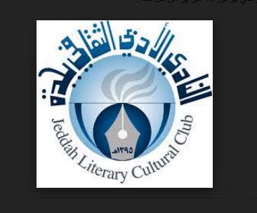 الكرت والعارف يضيئان يوم القصة العالمي في أدبي جدة