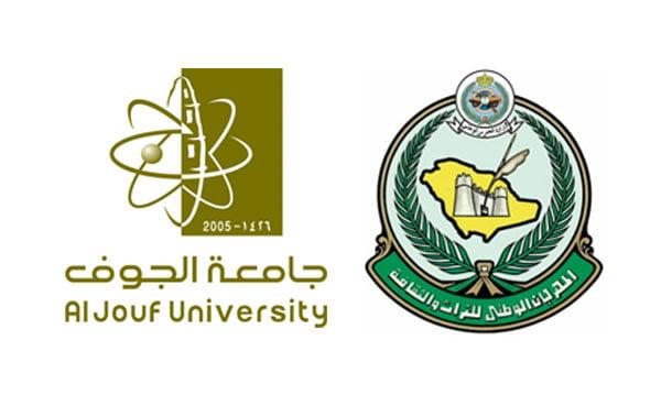 جامعة الجوف تشارك في مهرجان الوطني للتراث والثقافة الجنادرية