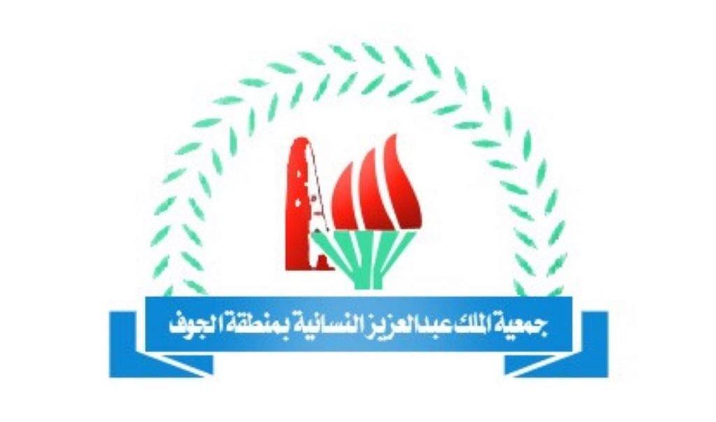 جمعية الملك عبدالعزيز الخيرية تشكل مجلس إدارة جديد