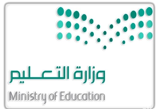 """""""تعليم الرياض"""" يعفي قائدة مدرسة ويوجه تسع إنذارات لمدارس أهلية"""