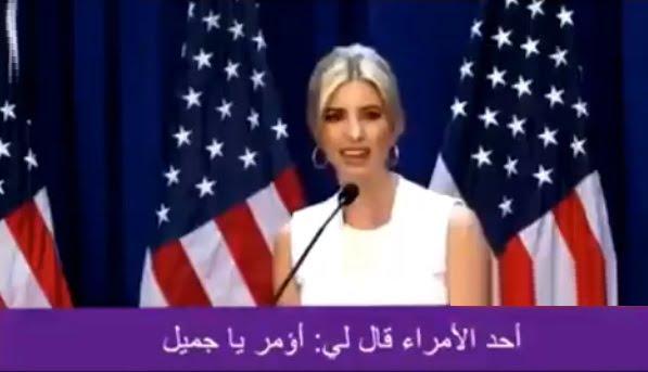 """شاهد.. حقيقة الفيديو المتداول لإساءة """"إيفانكا ترامب"""" للمملكة بعد زيارتها الأخيرة !"""