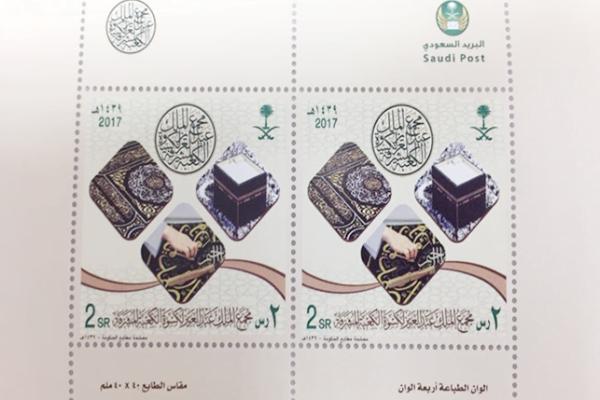 """البريد يصدر طابعًا تذكاريًا جديدًا بعنوان """"مجمع الملك عبدالعزيز لكسوة الكعبة المشرفة"""""""
