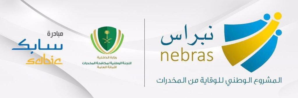 إنطلاق الفعاليات التوعوية للمشروع الوطني نبراس بالحدود الشمالية يوم غداً