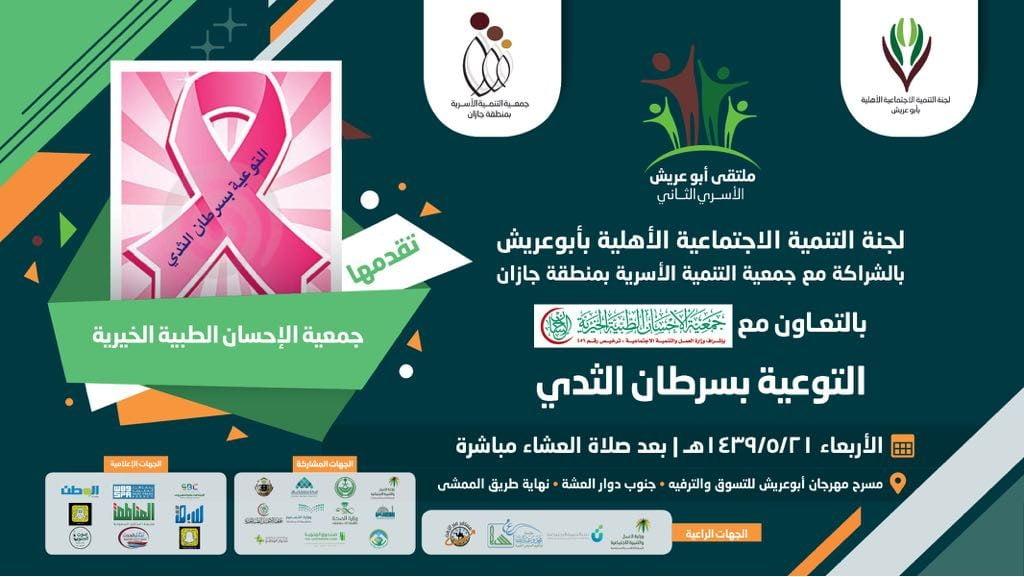 غدًا ..ملتقى أبوعريش الأسري الثاني ينظم برنامجًا للتوعية بسرطان الثدي