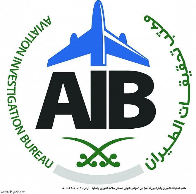 مكتب تحقيقات الطيران السعودي: تحطم طائرة شراعية بالثمامة ووفاة قائدها ومرافقه