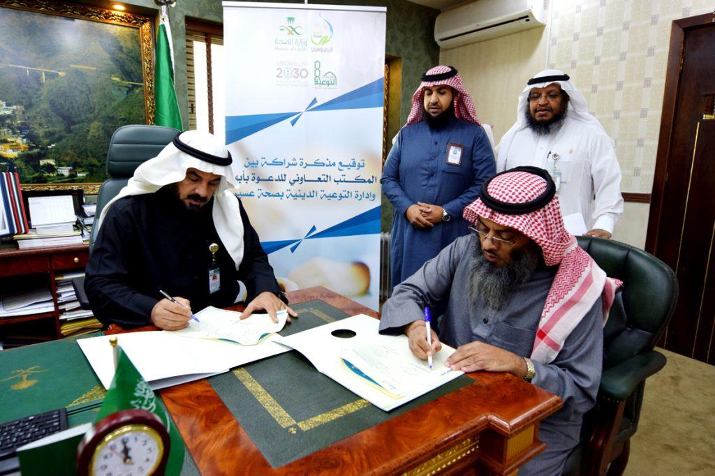 توقيع اتفاقية تعاون بين صحة عسير والمكتب التعاوني للدعوة والإرشاد