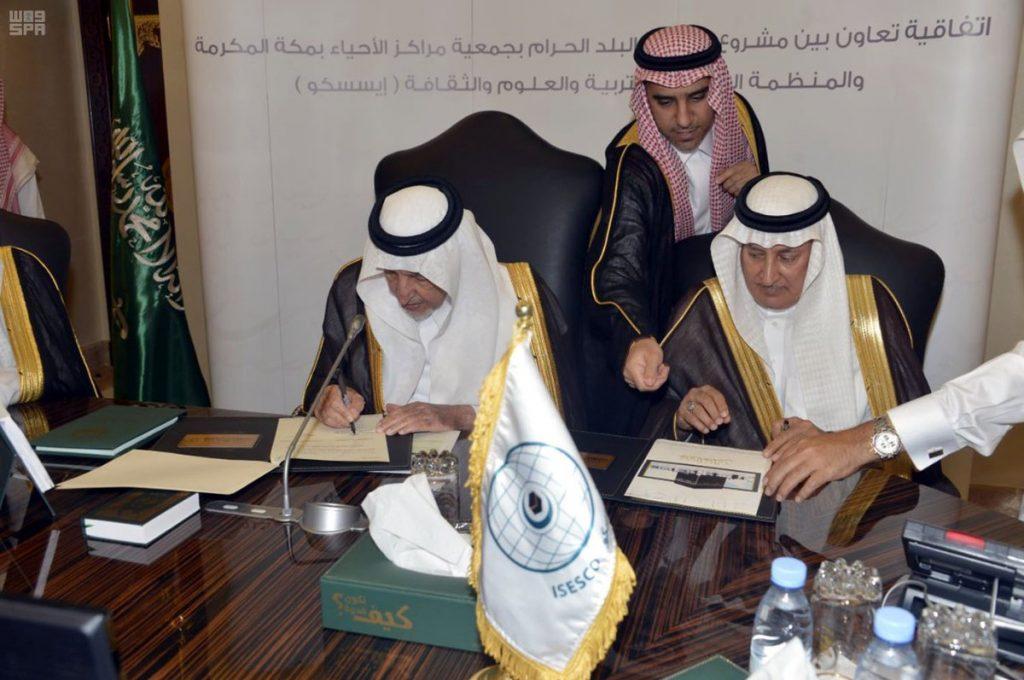 """الأمير خالد الفيصل يوقع إتفاقية تعاون بين مشروع تعظيم البلد الحرام و"""" الإيسيسكو"""