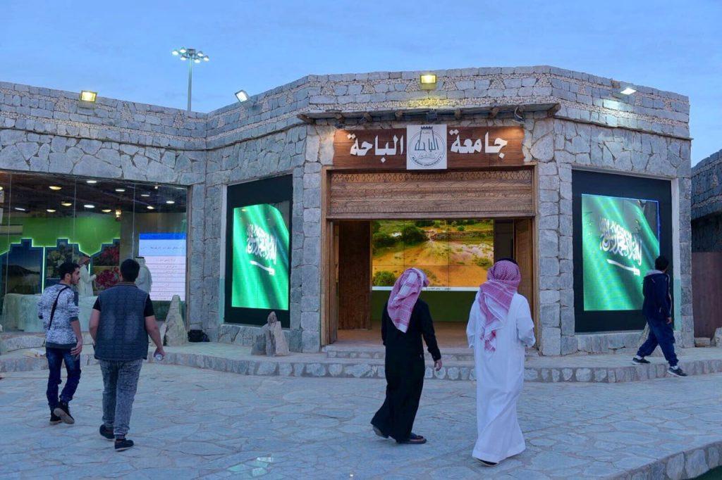 جناح جامعة الباحة يستقبل زوار الجنادرية 32