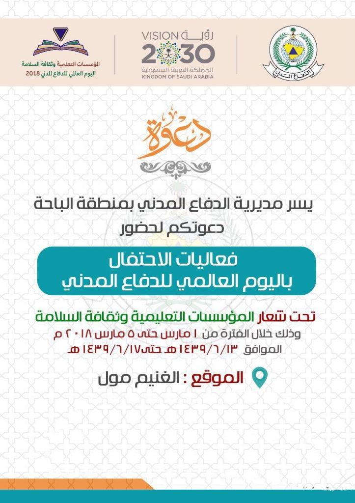 فعاليات اليوم العالمي للدفاع المدني بمنطقة الباحة تنطلق غدا الخميس