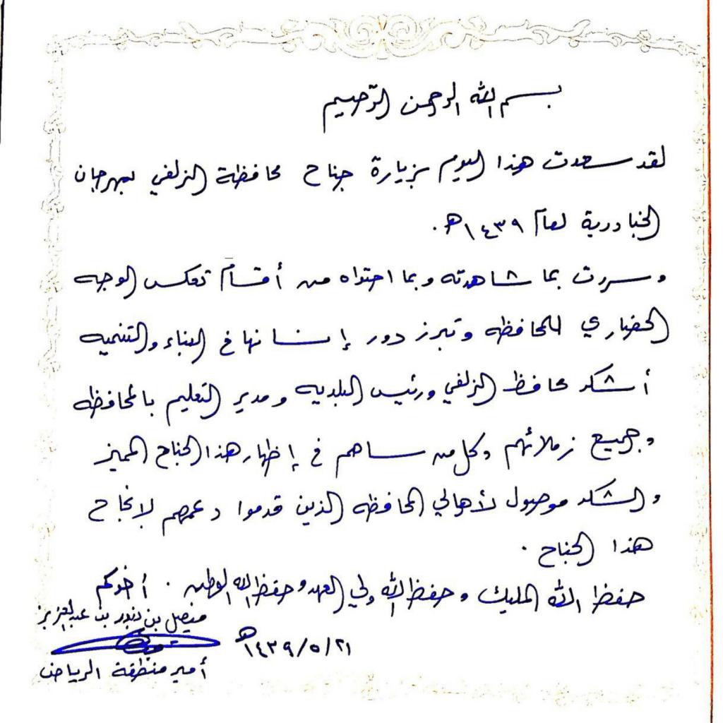 أمير منطقة الرياض يبدي إعجابه بجناح الزلفي في مهرجان الجنادرية32