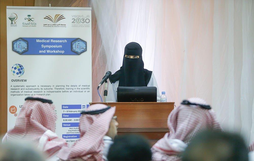 """ختام ندوة """"البحث الطبي والورش المصاحبة"""" في مستشفى الملك خالد بالخرج"""