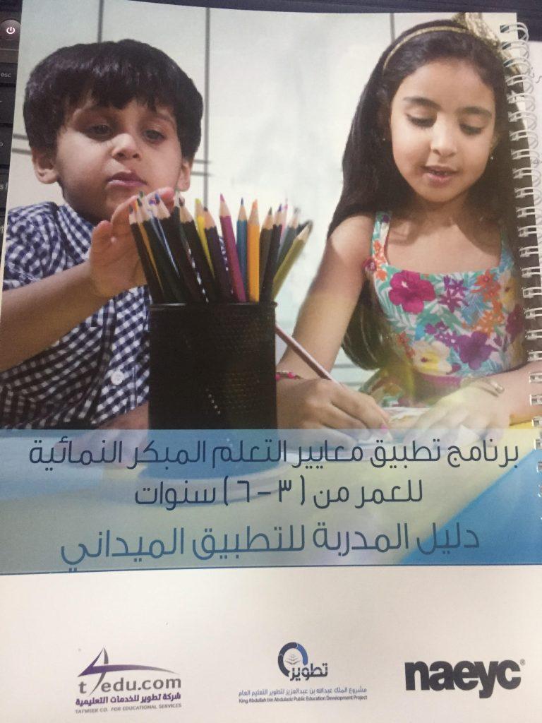 برنامج تطبيق معايير التعلم المبكر النمائية بتعليم نجران