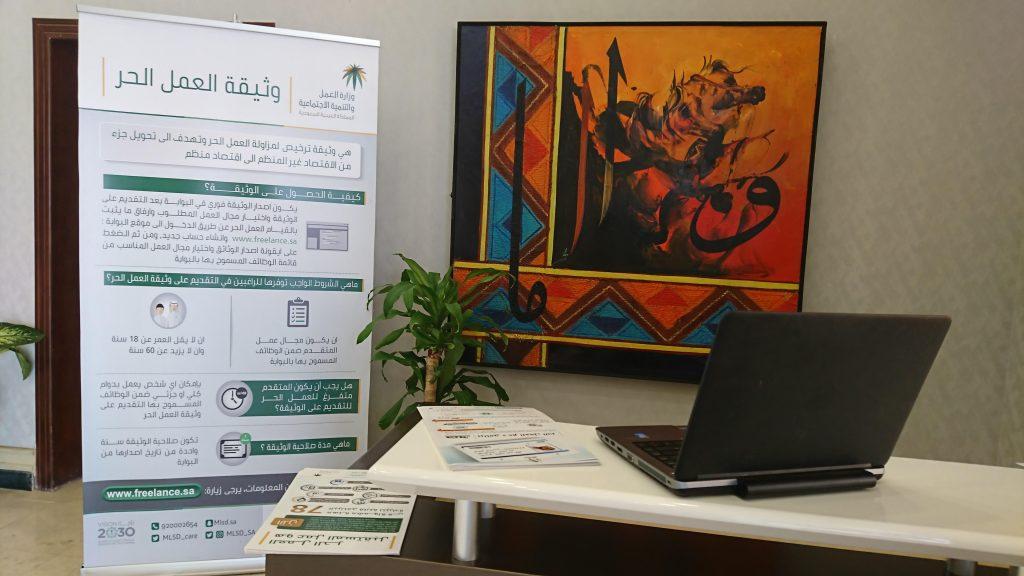 انطلاق حملة دعم العمل الحر في جامعة حائل