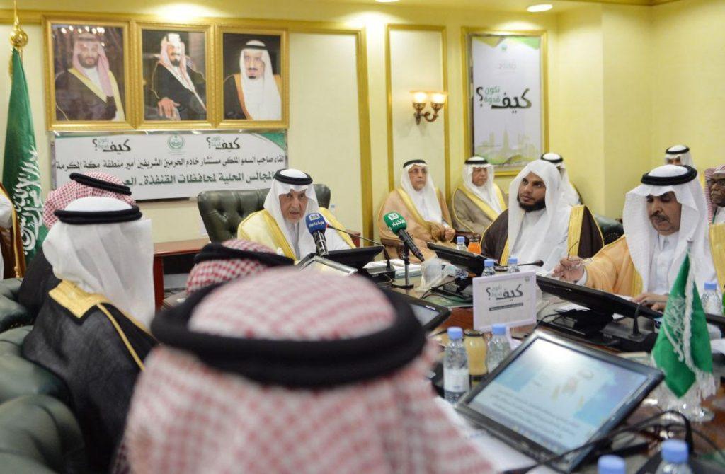 """امير منطقة مكة المكرمة يرأس اجتماعات المجالس المحلية في محافظات """"القنفذة وأضم والعرضيات """""""
