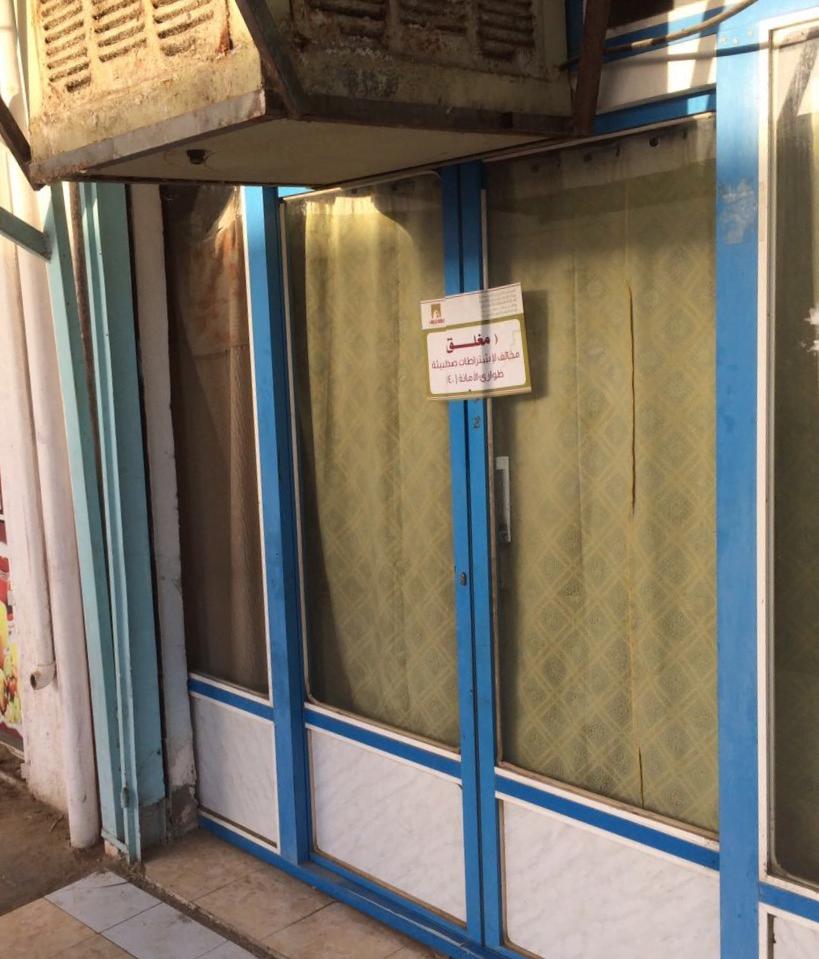 """""""أمانة نجران"""" تواصل الجولات الرقابية وتضبط 58 مخالفة وتغلق 5 محلات تجارية"""