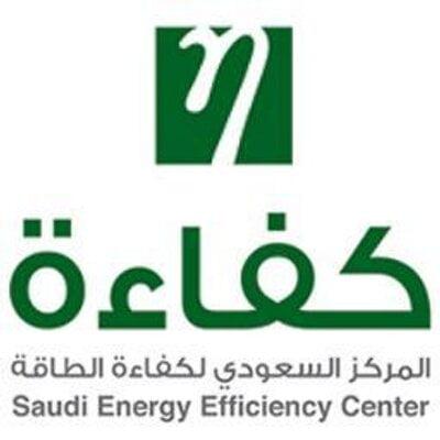 """كفاءة: """"قطاع المباني""""يستهلك نحو 29 % من الطاقة المستهلكة في المملكة"""