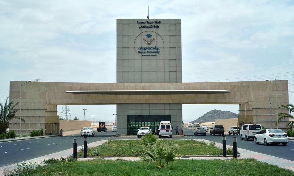 """جامعة نجران تحصد """" الخامس"""" في درع التميز للجامعات المساهمة بالبرنامج الوطني للمحتوى المفتوح"""