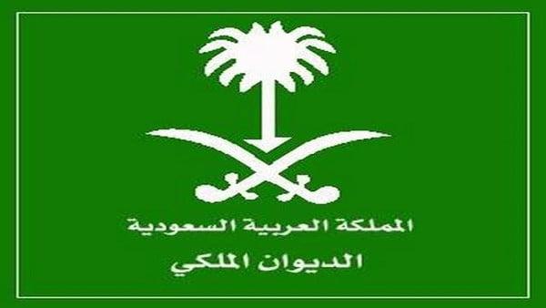 الديوان الملكي: وفاة الأمير خالد بن عبدالله بن عبدالعزيز بن مساعد آل سعود