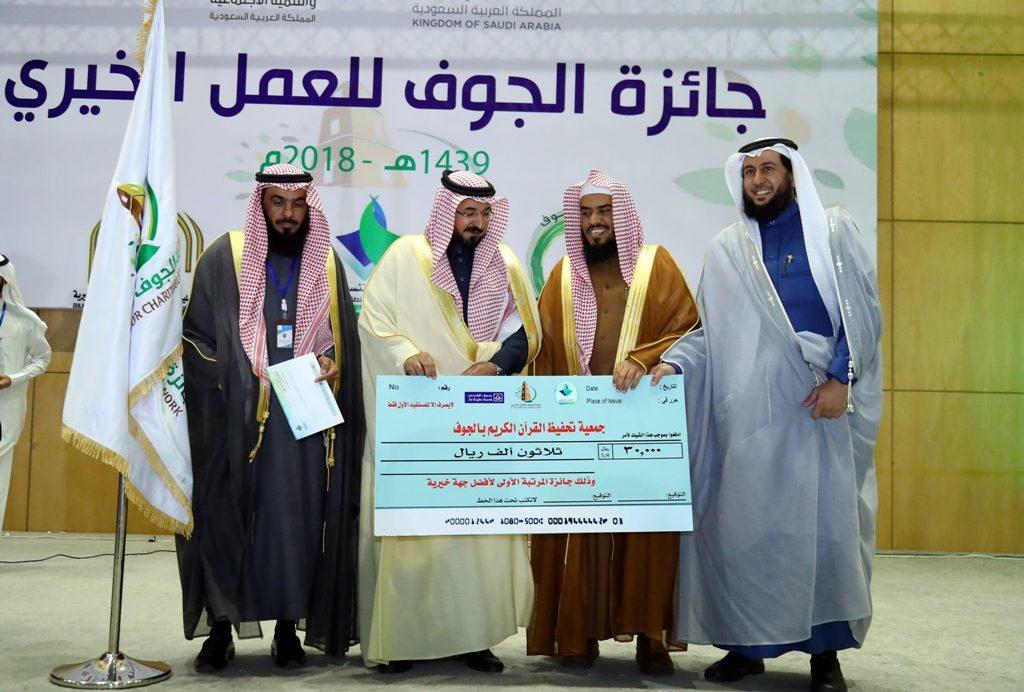 وكيل إمارة منطقة الجوف يكرم الفائزين بجائزة الجوف للعمل الخيري